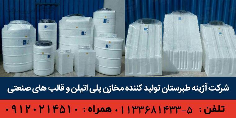 شرکت آژینه طبرستان تولید کننده مخازن پلاستیکی و پلی اتیلن