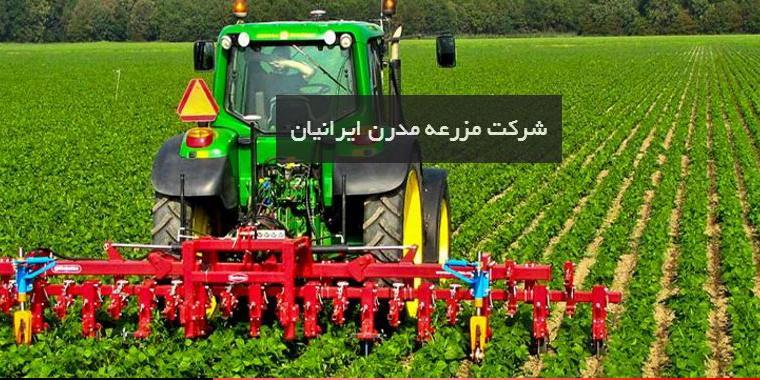 مزرعه مدرن ایرانیان