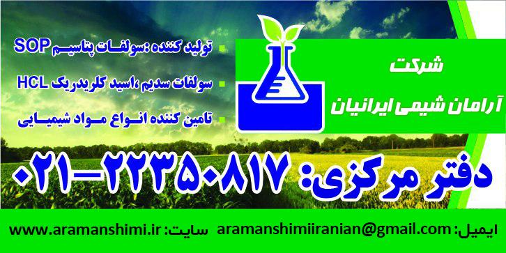 شرکت آرامان شیمی ایرانیان