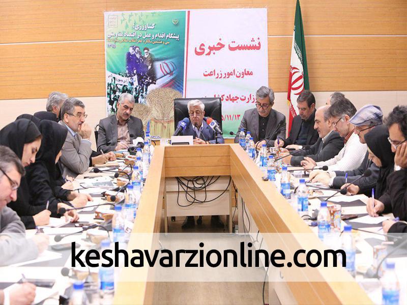 تشکیل ستاد خبری وزارت جهاد کشاورزی در ایام نوروز ۹۶