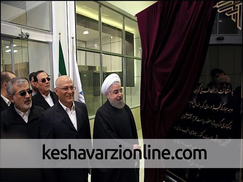 بهره برداری از بزرگ ترین پالایشگاه غلات خاورمیانه با حضور رییس جمهوری آغاز شد