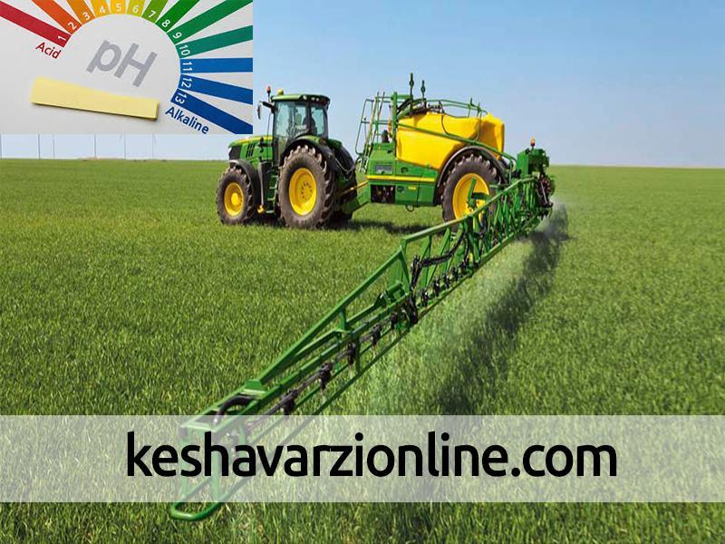 تأثیر PH در کارآیی سموم مورد استفاده در محصولات کشاورزی