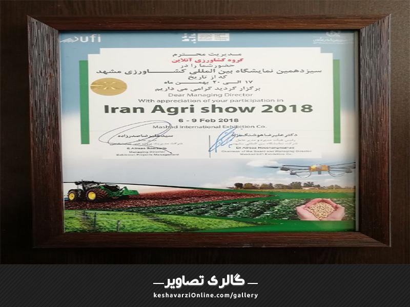 لوح تقدیر مجموعه کشاورزی آنلاین در نمایشگاه بین المللی مشهد بهمن 1396