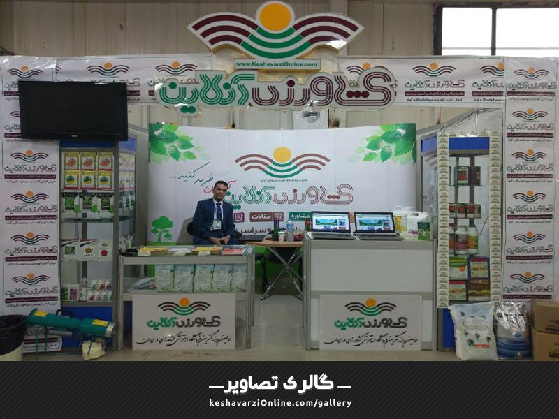 حضور مجموعه کشاورزی آنلاین در نمایشگاه بین المللی تبریز دی 1396