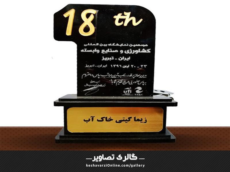 لوح تقدیر مجموعه کشاورزی آنلاین در نمایشگاه بین المللی تبریز آبان 1396