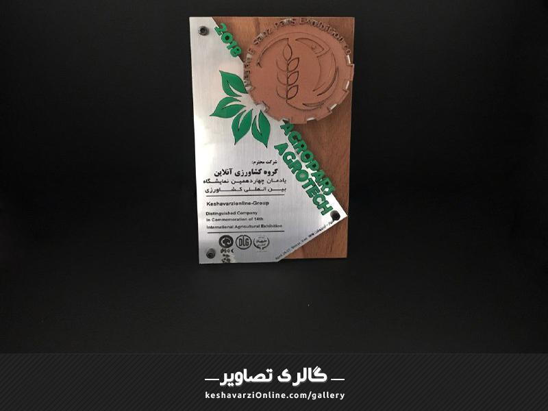 لوح تقدیر مجموعه کشاورزی آنلاین در نمایشگاه بین المللی شیراز اردیبهشت 1397