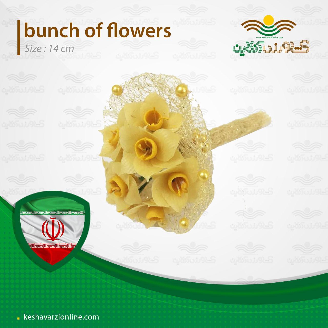 خرید آنلاین دسته گل نرگس تزئینی