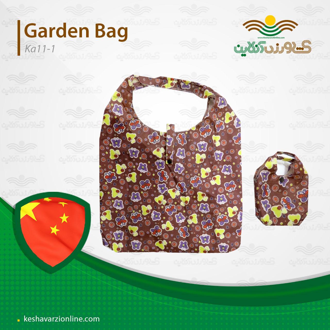 کیف باغبانی Ka11.1