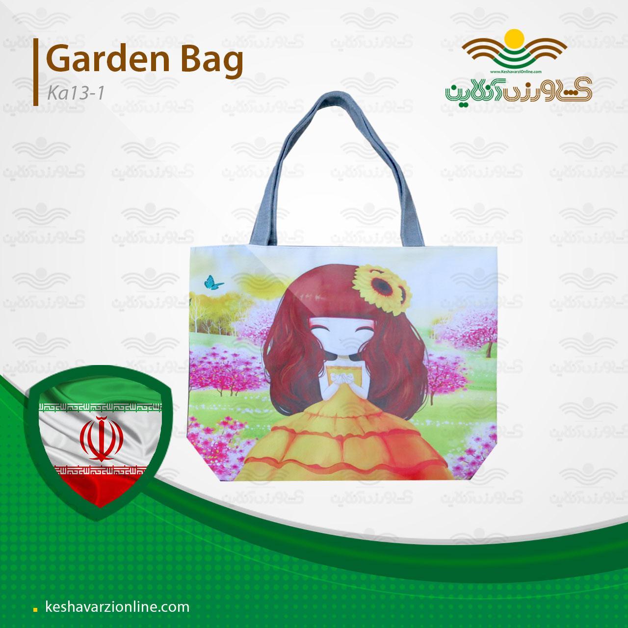 کیف باغبانی Ka13.1