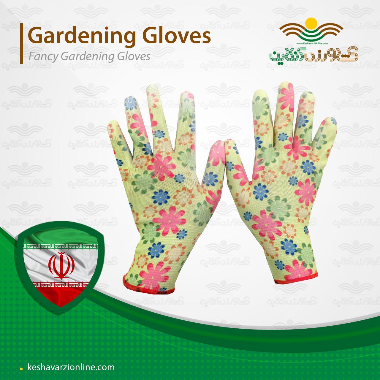 دستکش فانتزی باغبانی