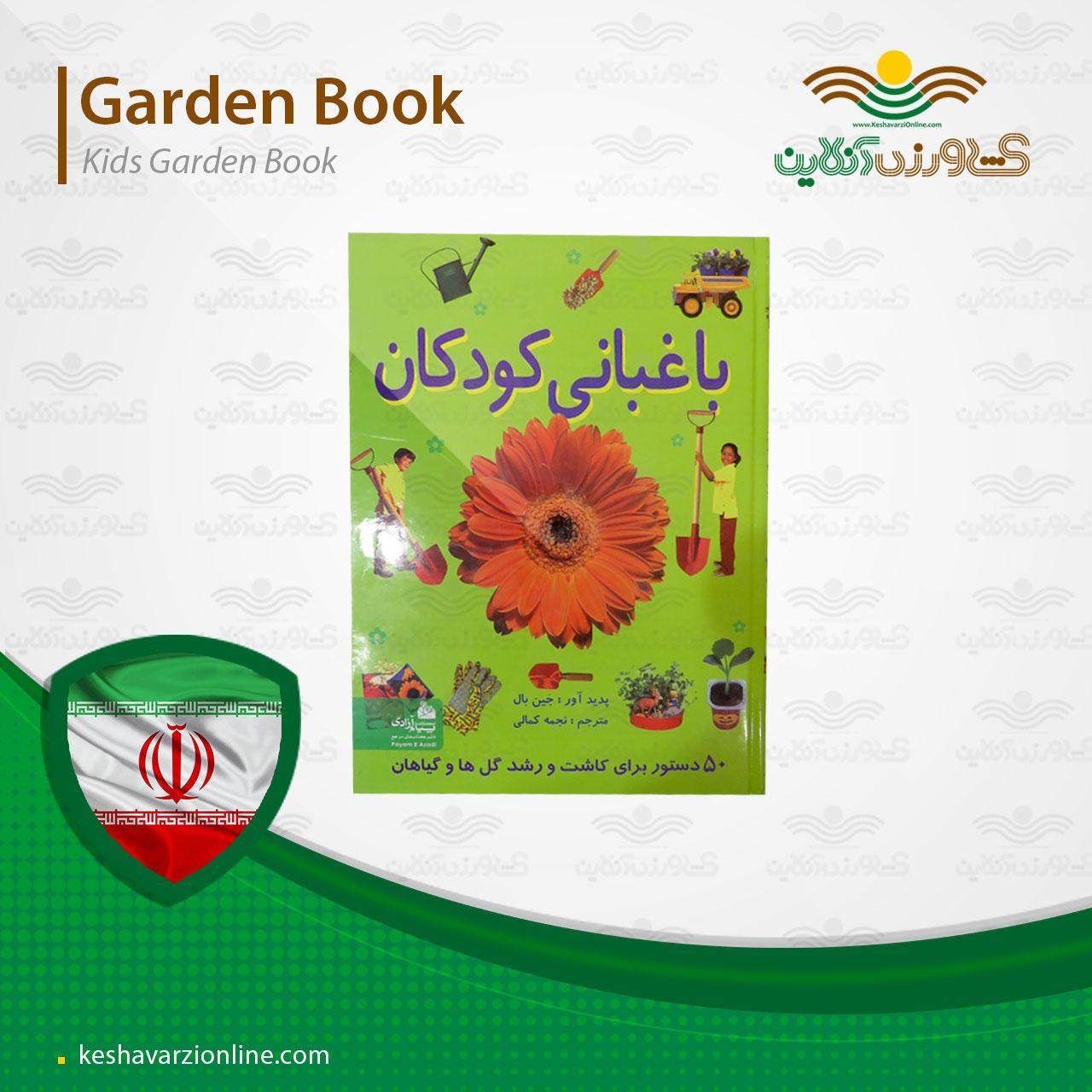 کتاب باغبانی کودکان