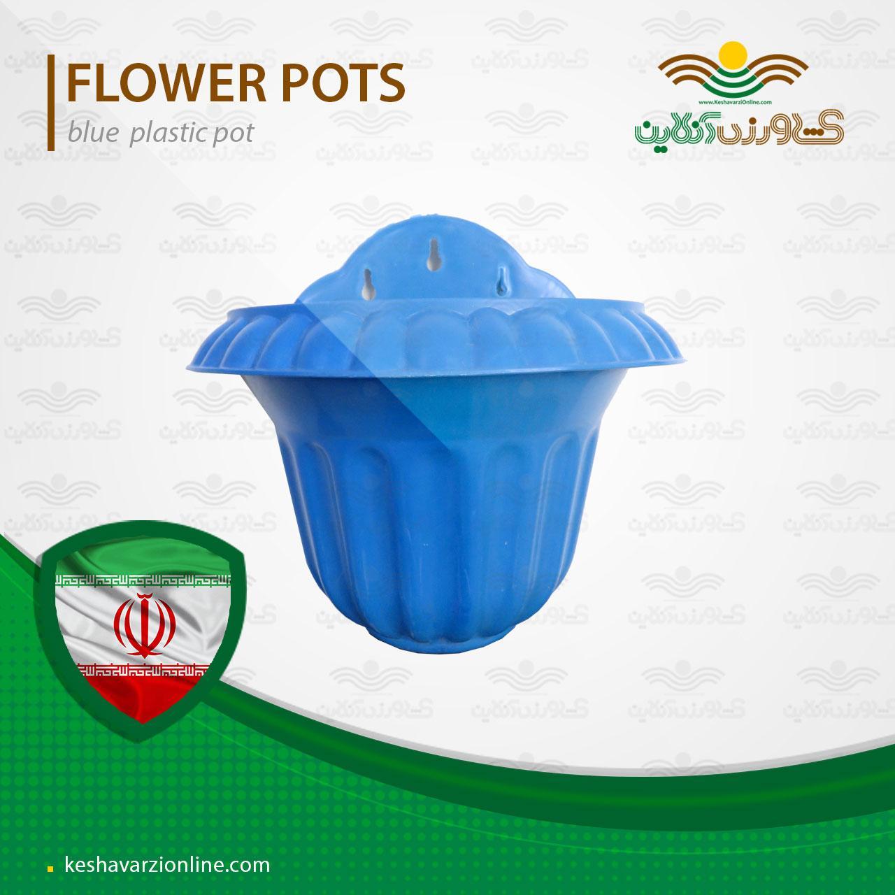فروش گلدان دیواری پلاستیکی آبی
