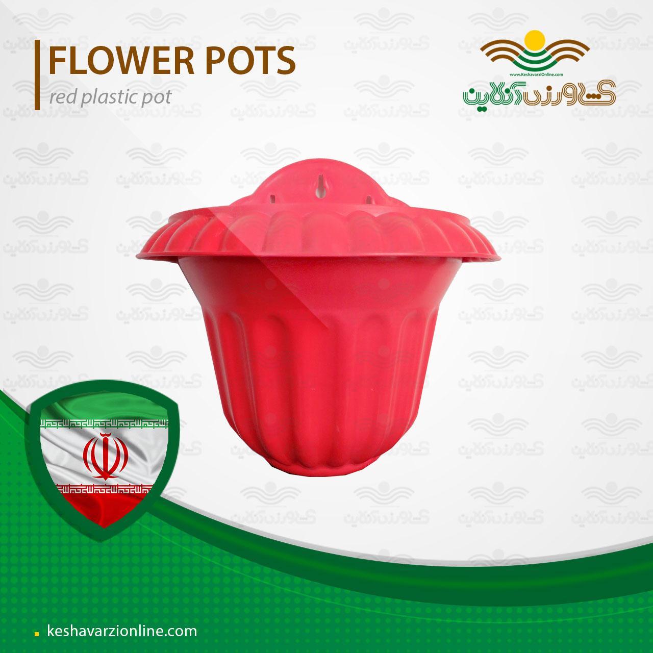 فروش گلدان دیواری پلاستیکی قرمز