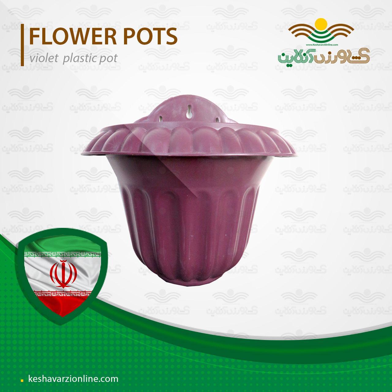 فروش گلدان دیواری پلاستیکی بنفش بادمجانی