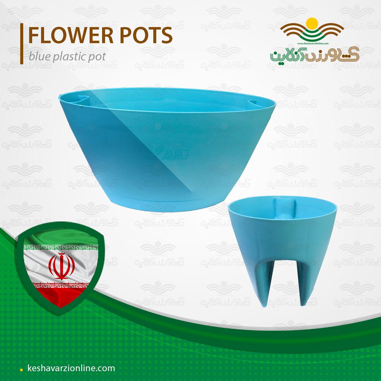 گلدان مخصوص نرده یا خورجینی آبی