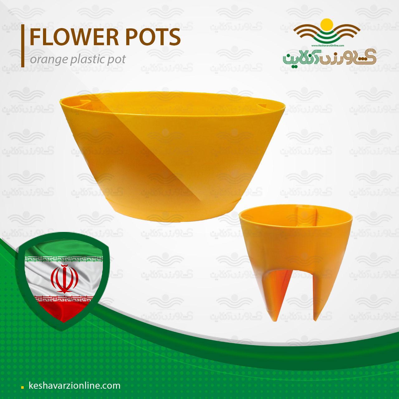 گلدان مخصوص نرده یا خورجینی نارنجی