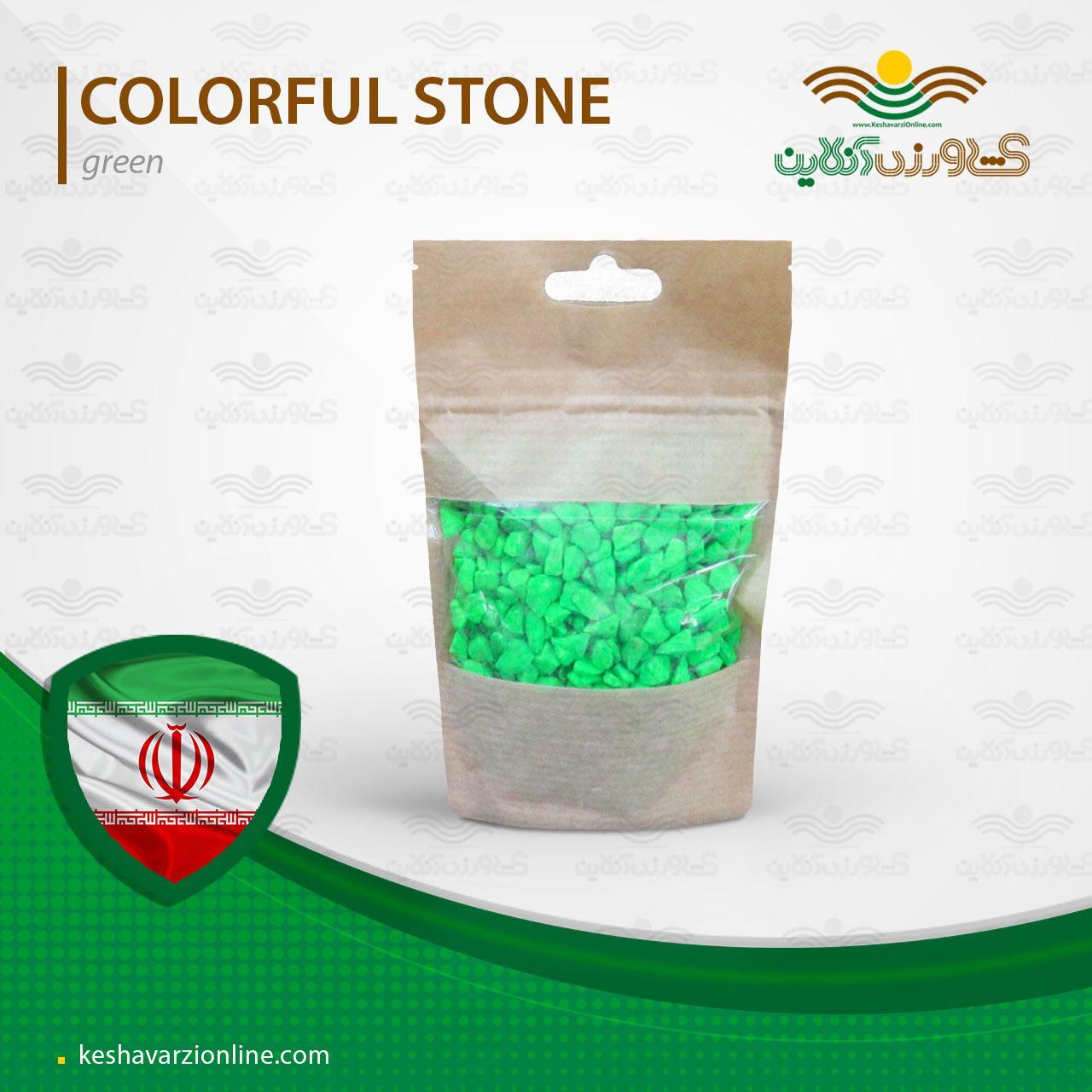 سنگ رنگی سبز مخصوص کودک