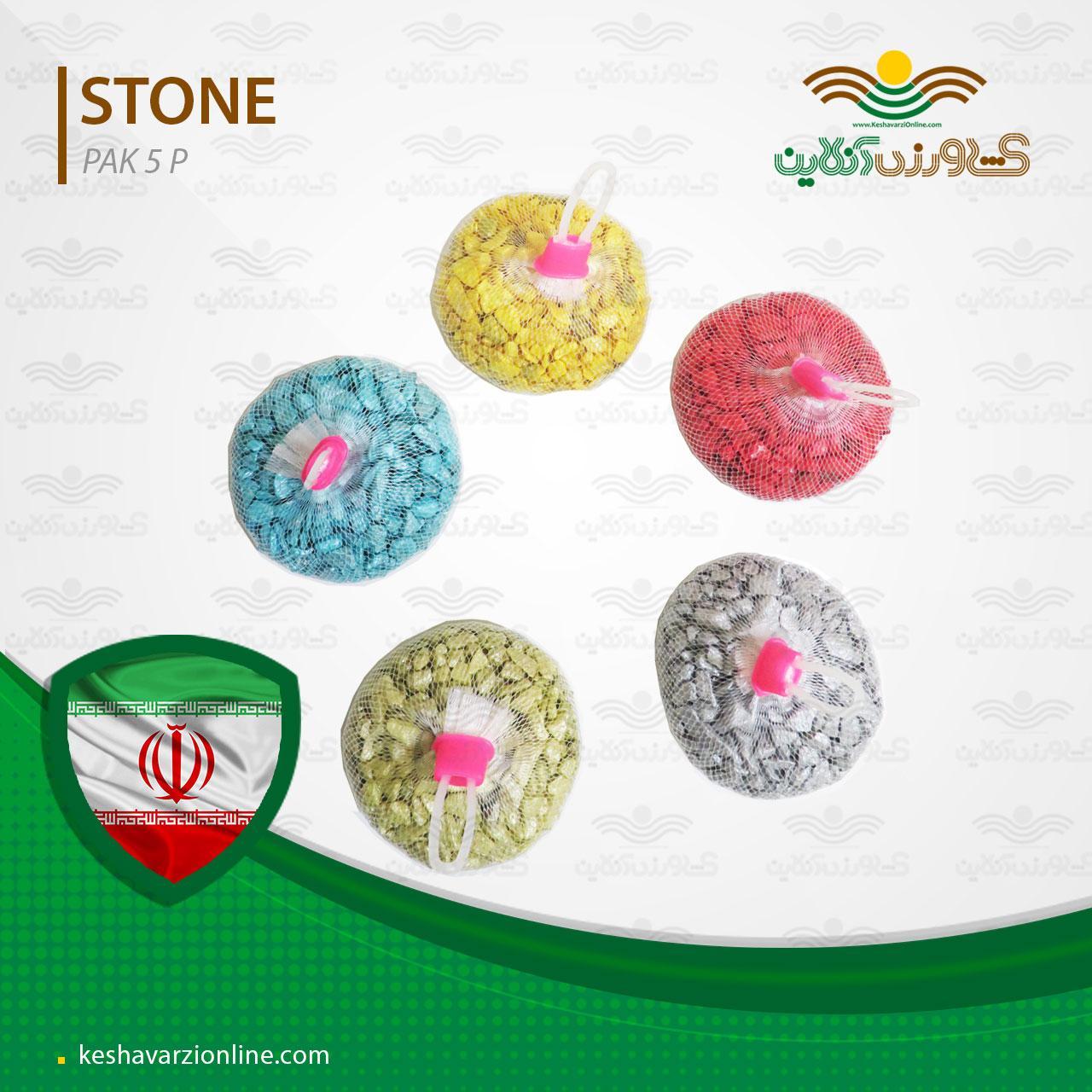 فروش سنگ ریزه رنگی در 5 رنگ شاد