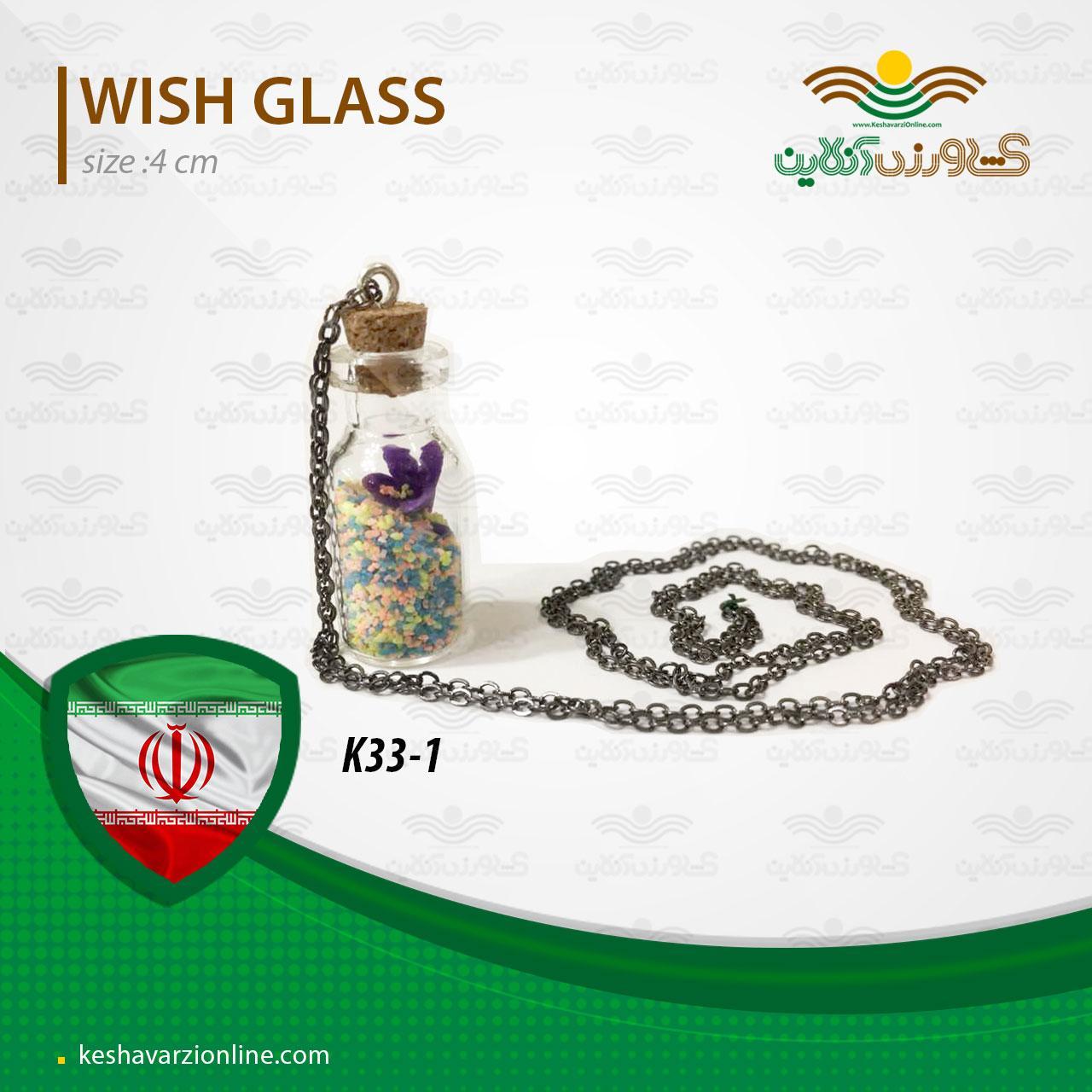 شیشه آرزو