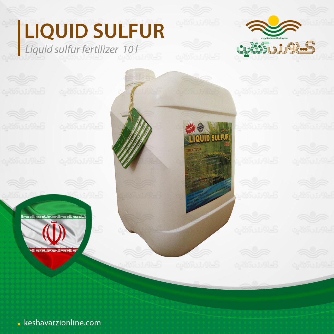 فروش گوگرد مایع 20 لیتری و خواص و کاربرد گوگرد مایع