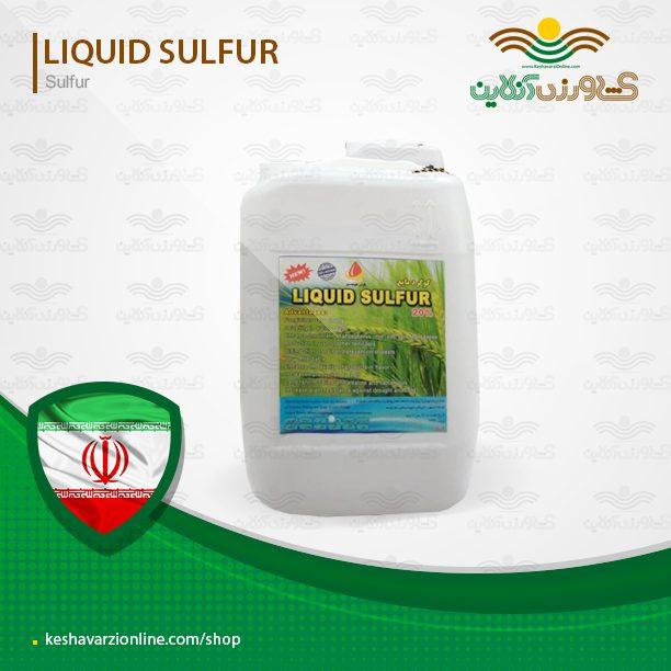 فروش گوگرد مایع 10 لیتری و نحوه مصرف گوگرد مایع