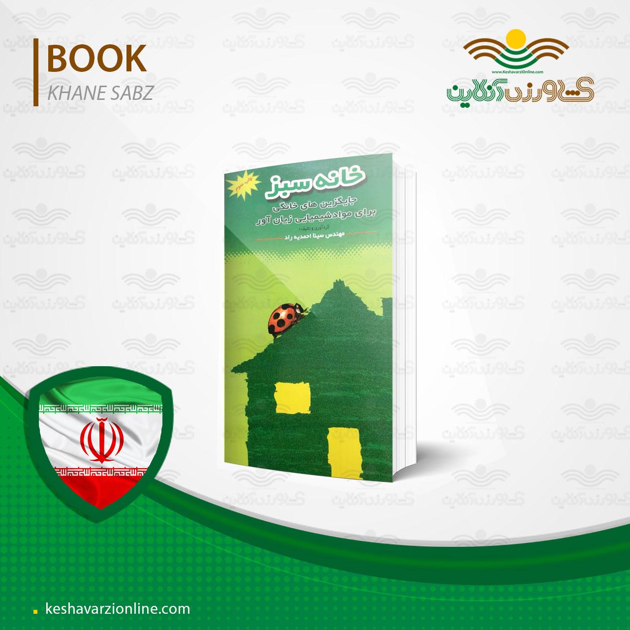 فروش اینترنتی کتاب خانه سبز