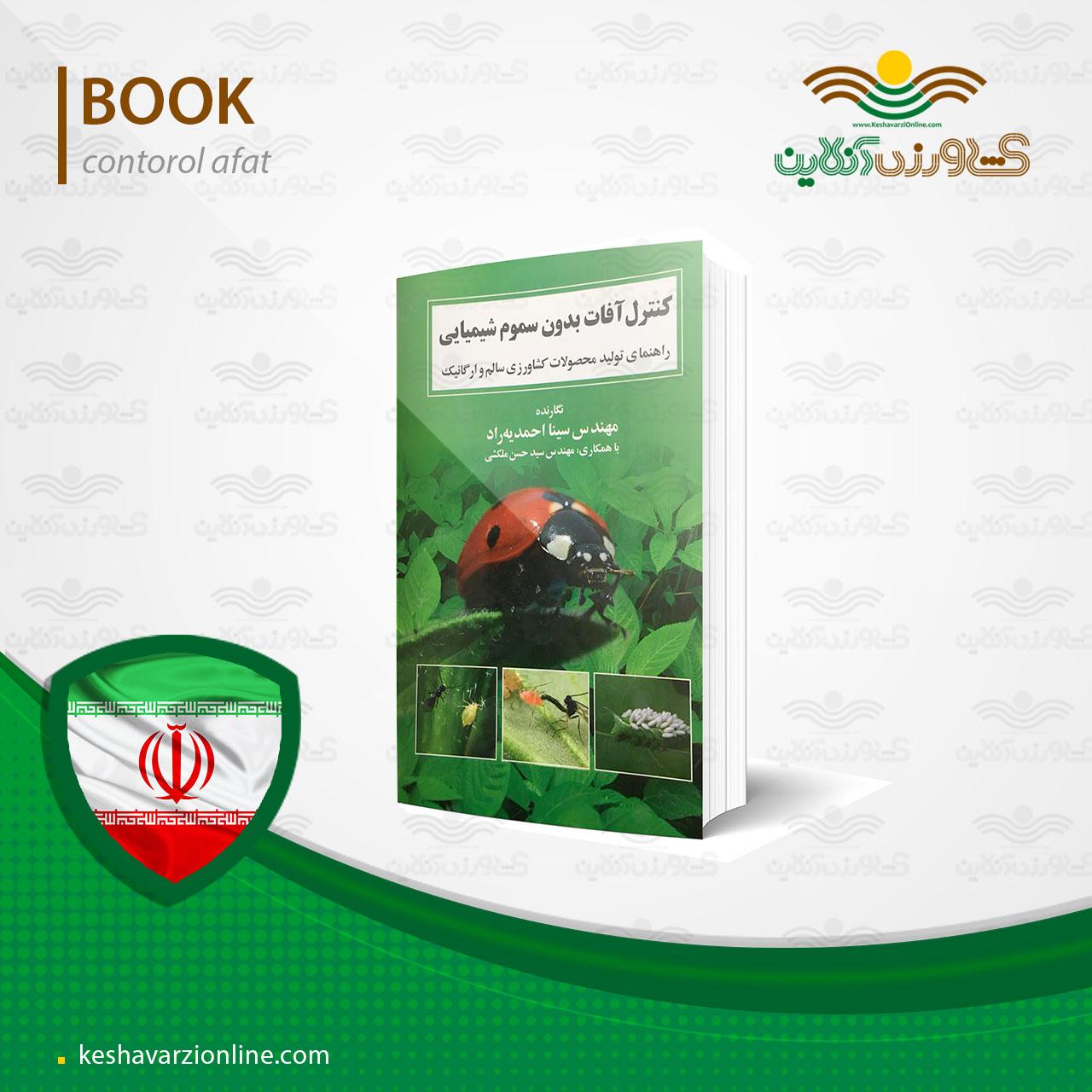 کتاب کنترل آفات بدون سموم شیمیایی