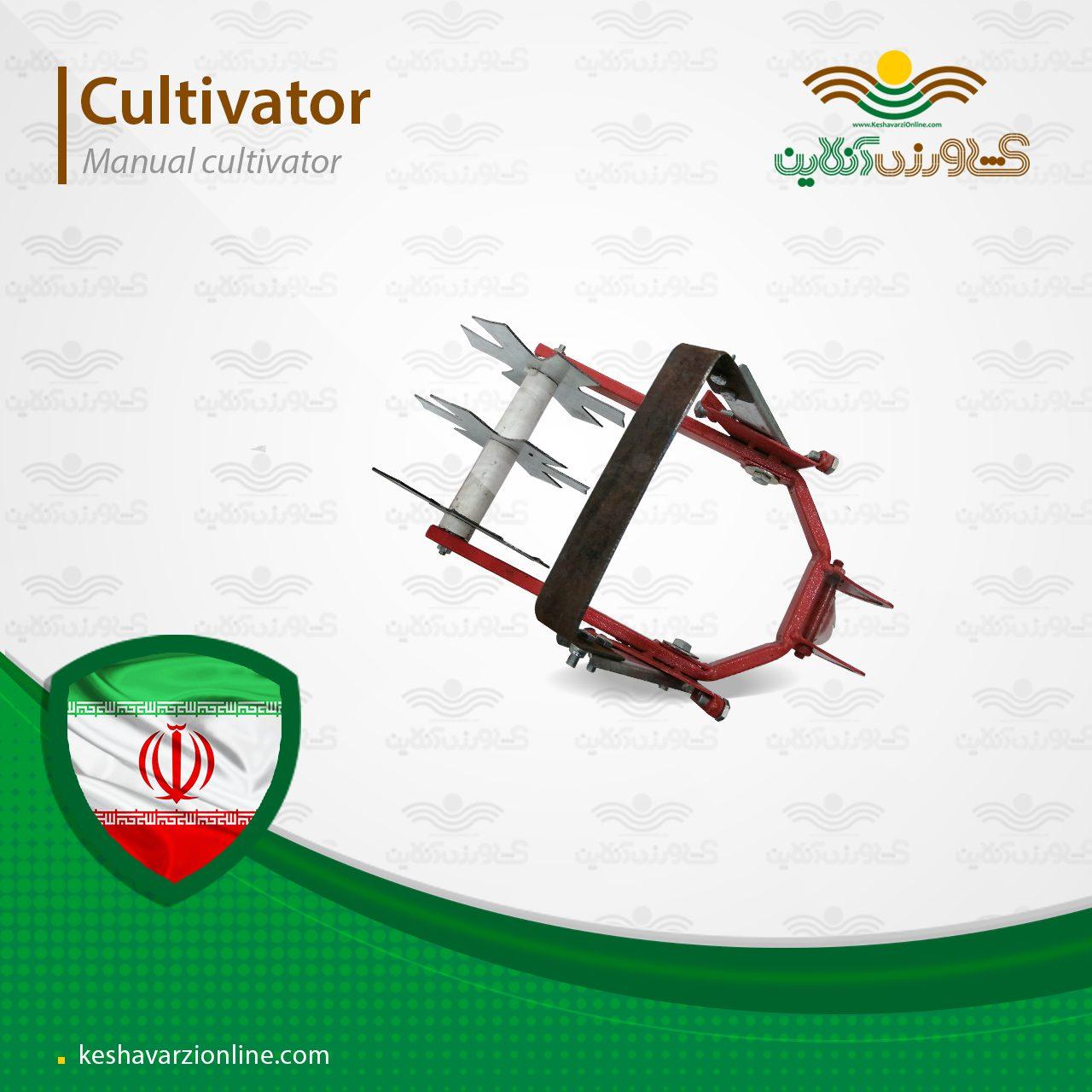 کولتیواتور دستی یا وجین کن دستی مخصوص مزارع کوچک