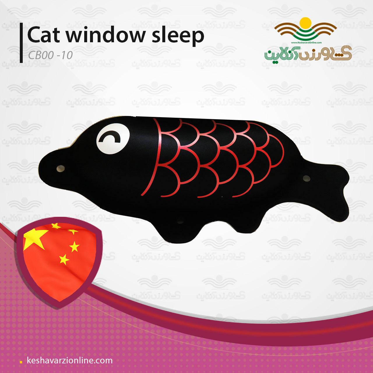 جا خواب پنجره ای گربه