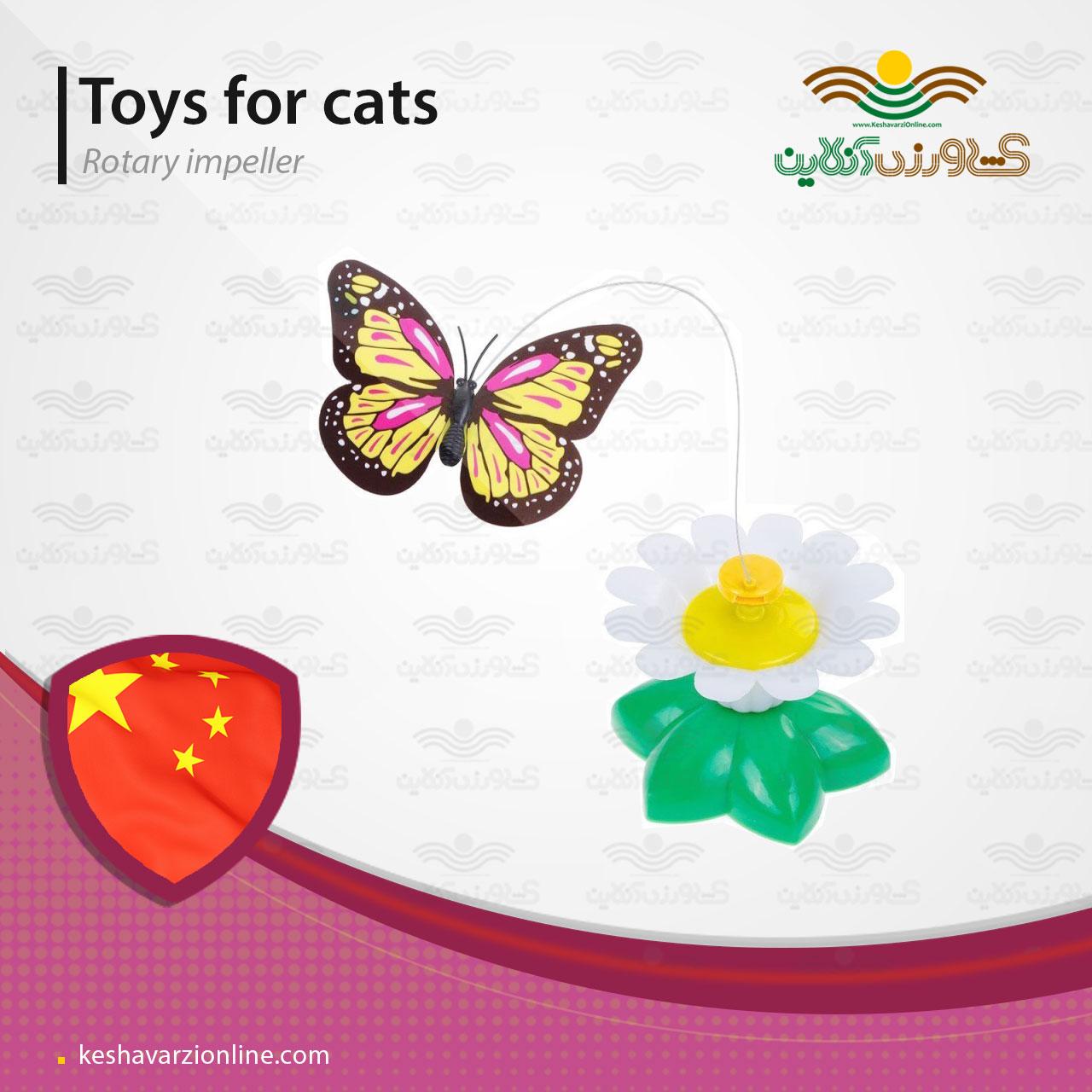 اسباب بازی مخصوص گربه پروانه ای