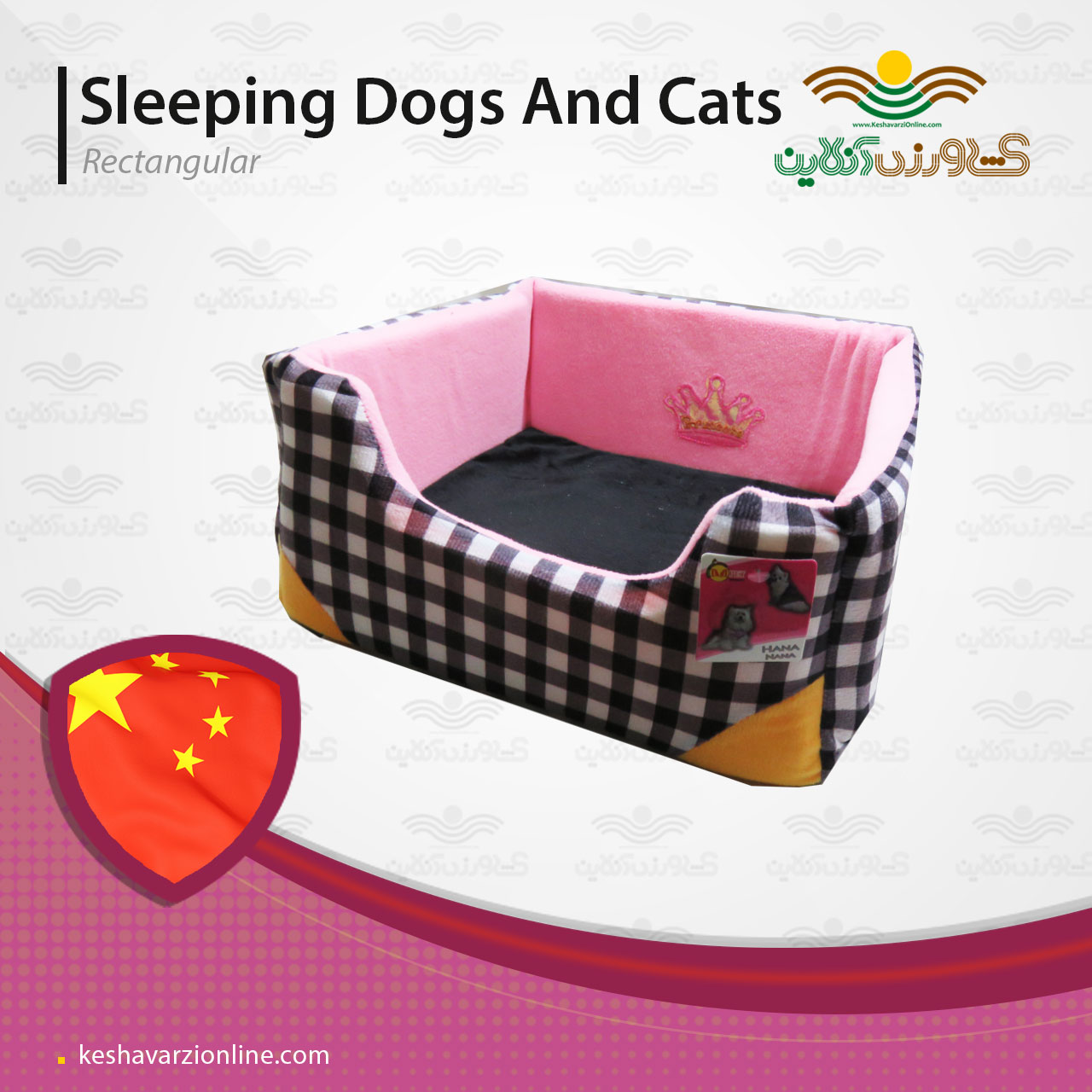 جای خواب سگ و گربه مستطیلی
