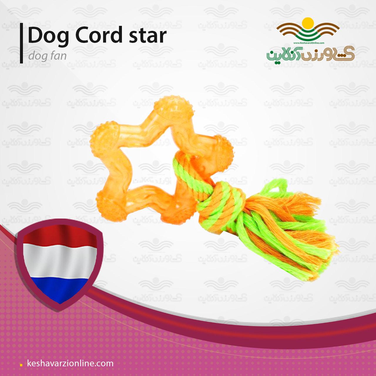 پت شاپ ستاره طناب دار مخصوص سگ