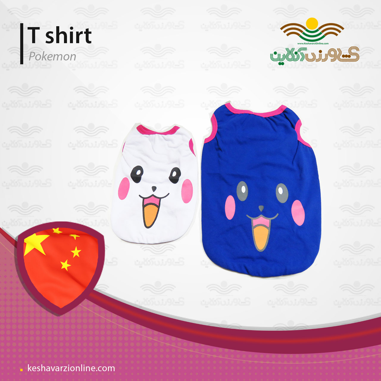 لباس سگ و گربه Pokemon