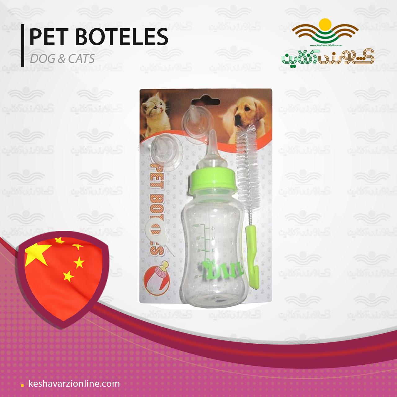 پت شاپ شیشه شیر مخصوص سگ و گربه