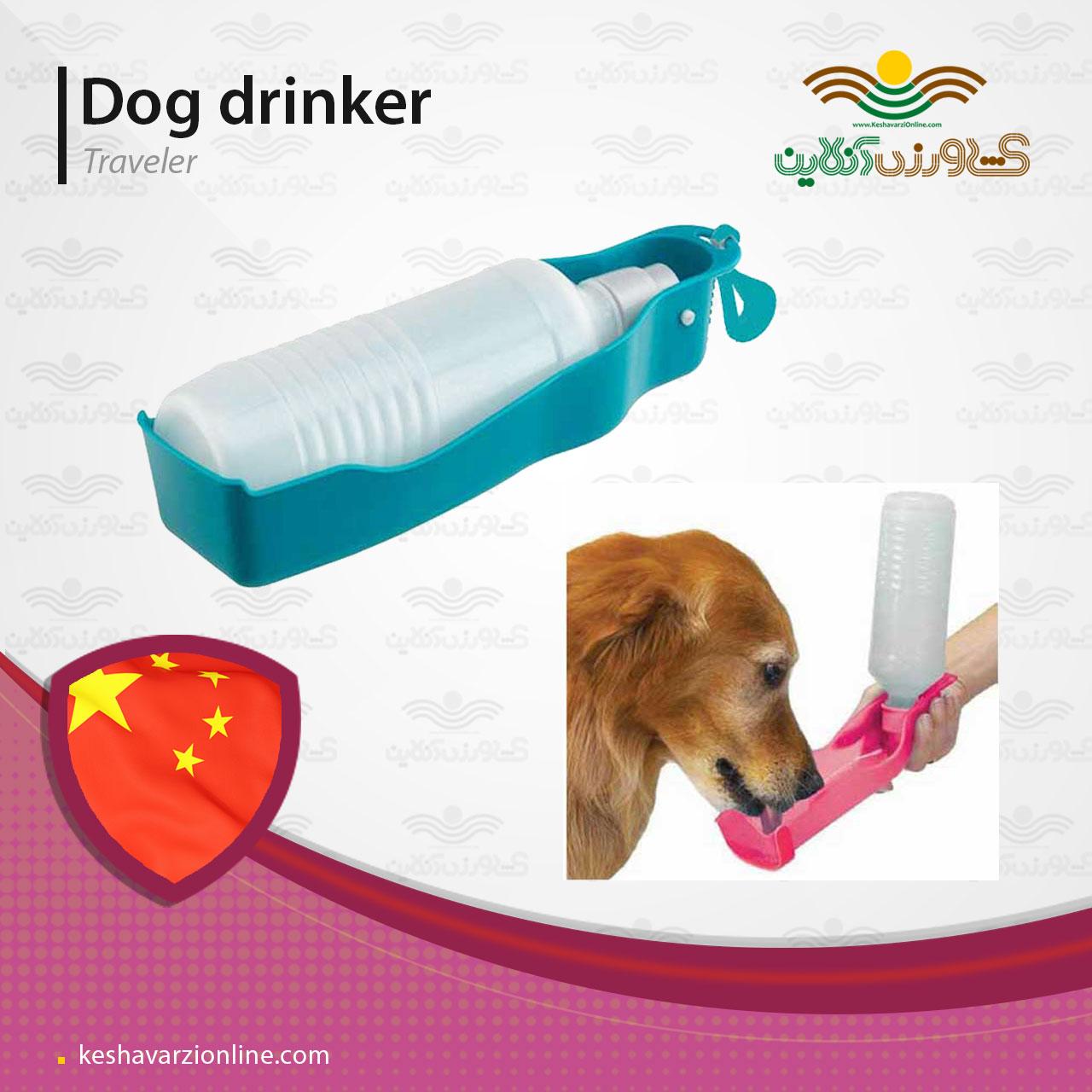 ظرف آبخوری مسافرتی مخصوص سگ