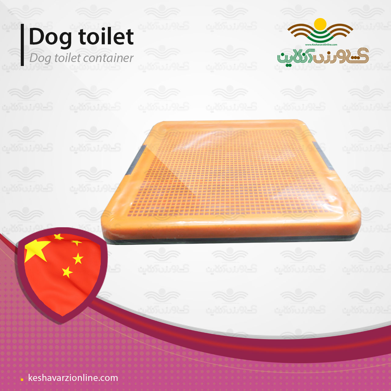 توالت مخصوص آموزش سگ