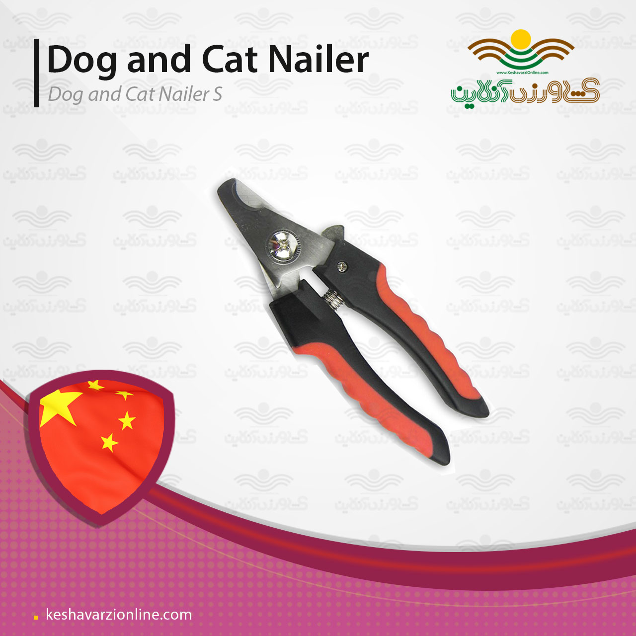 ناخن گیر مخصوص سگ و گربه