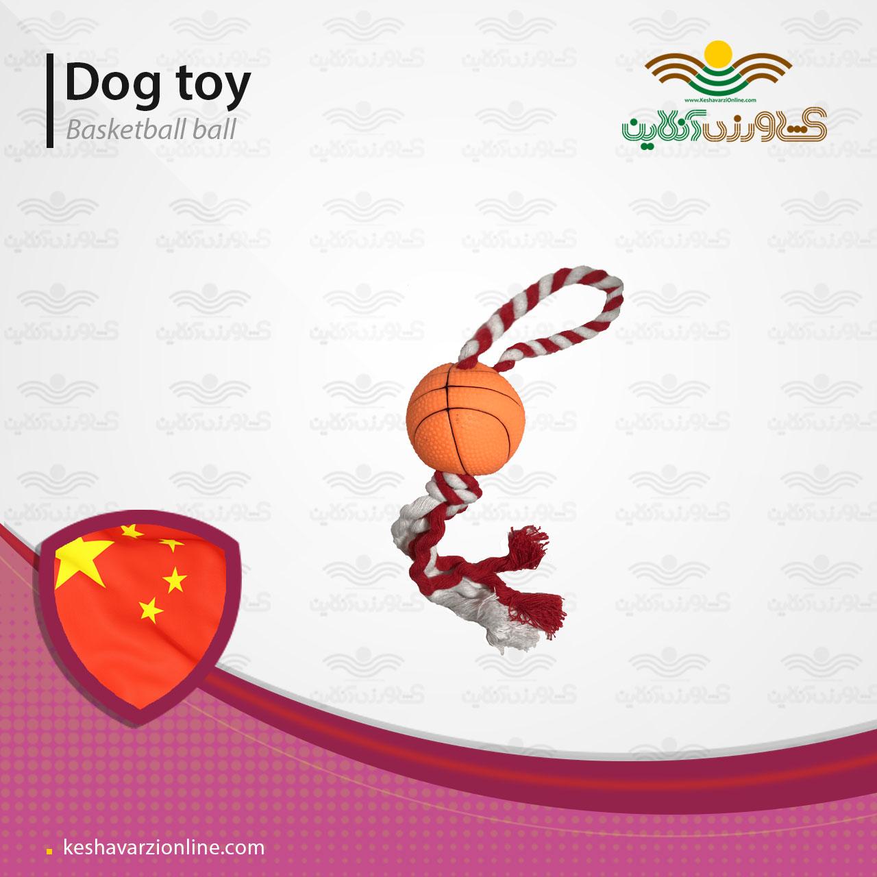 اسباب بازی سگ دندانگیر کنفی توپ بسکتبال