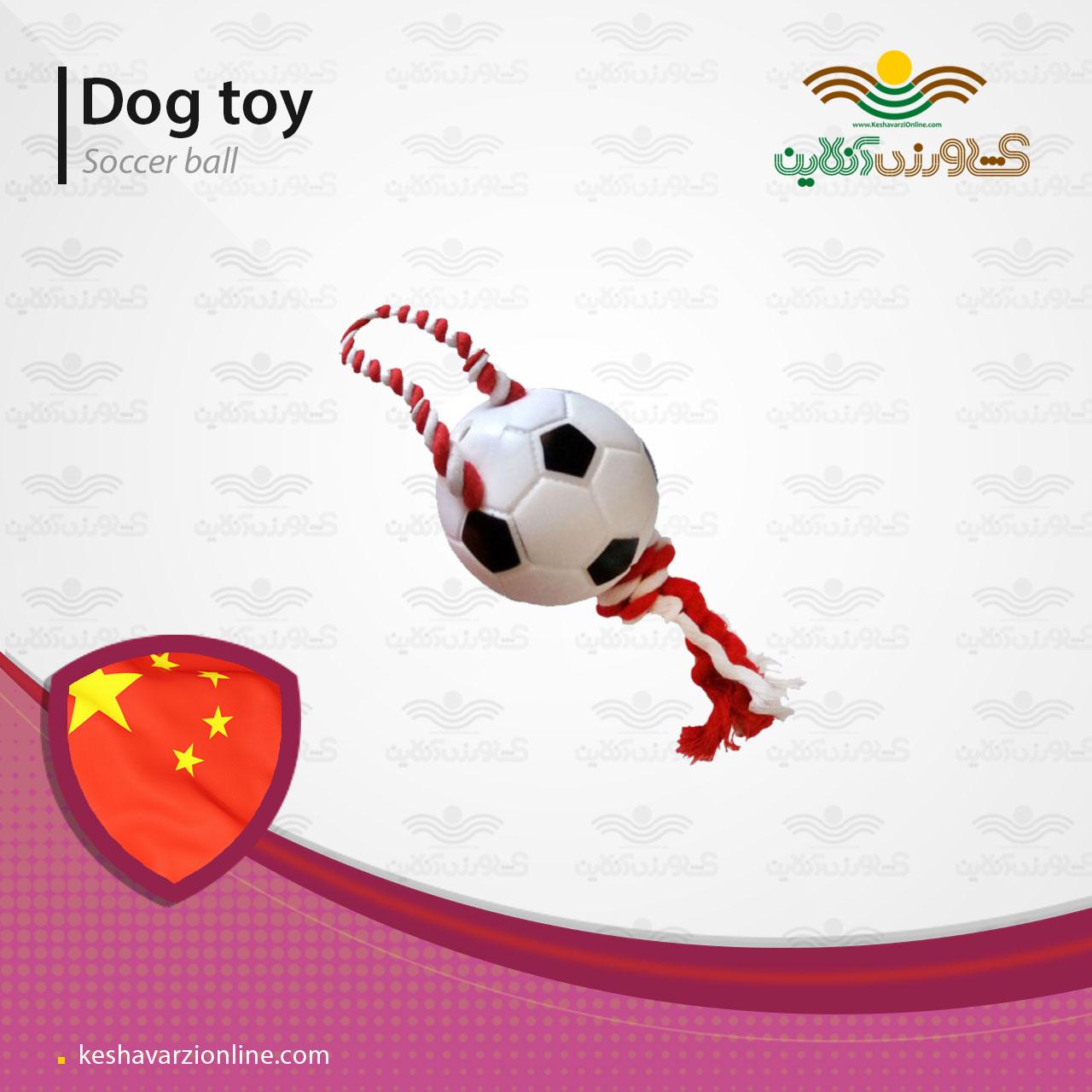 اسباب بازی سگ دندانگیر کنفی توپ فوتبال