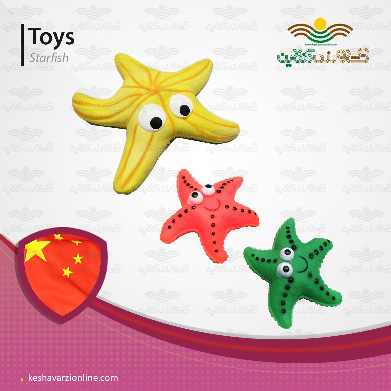 اسباب بازی سگ سوتک دار ستاره دریایی