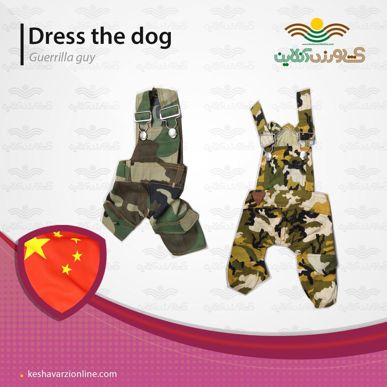 لباس سگ پسرانه چریکی