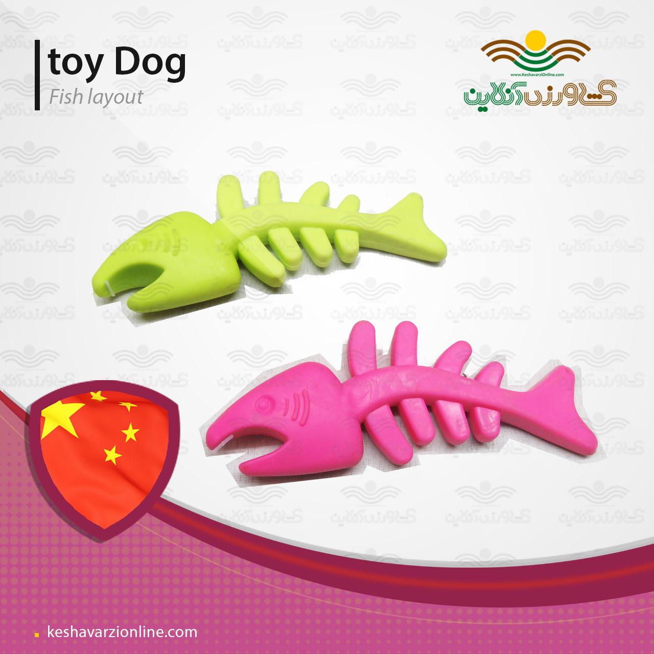 اسباب بازی سگ و گربه طرح ماهی
