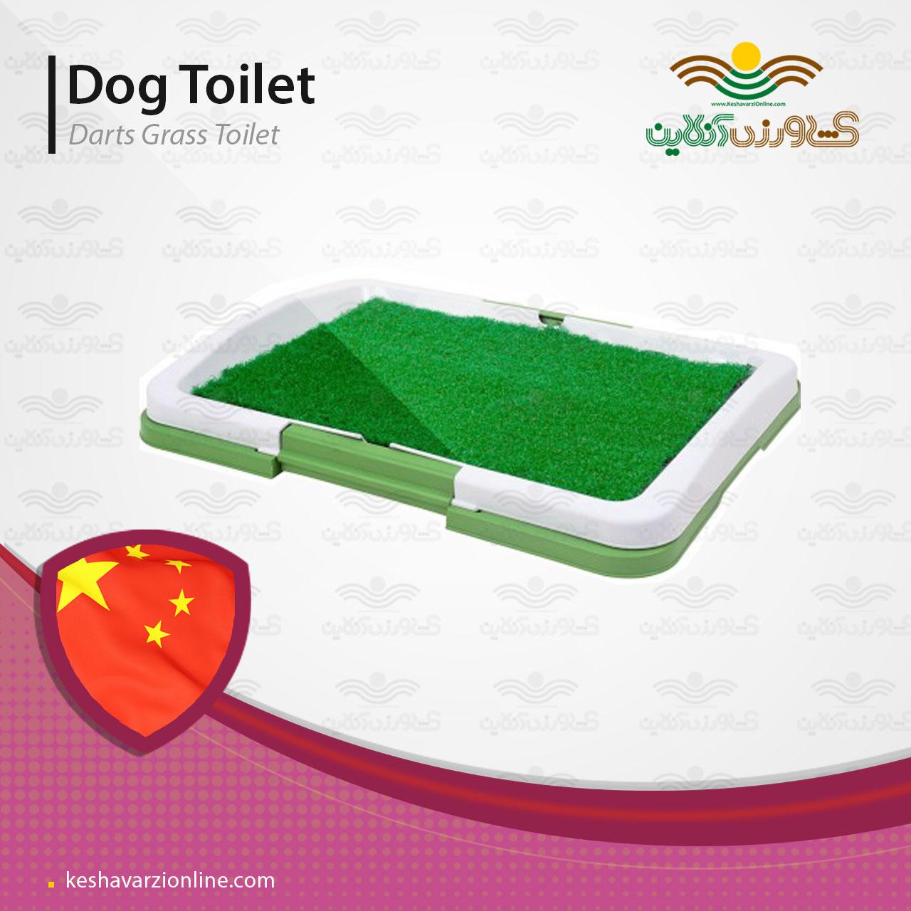 خرید توالت مخصوص سگ چمن دار