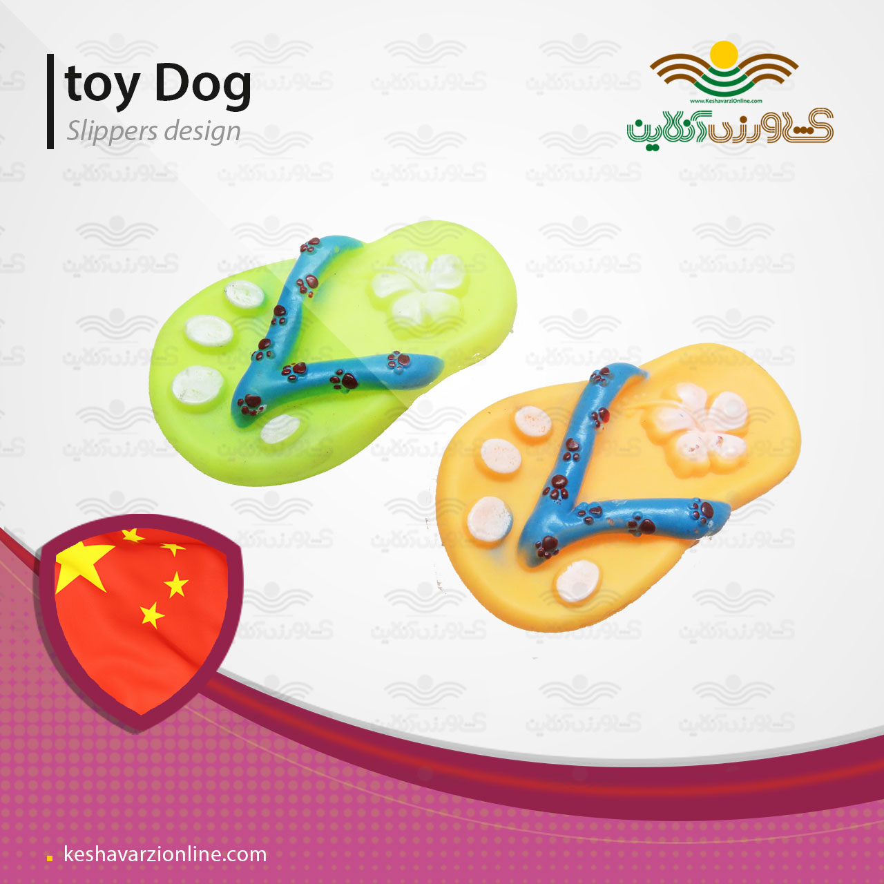 اسباب بازی سگ ونیلی دمپایی