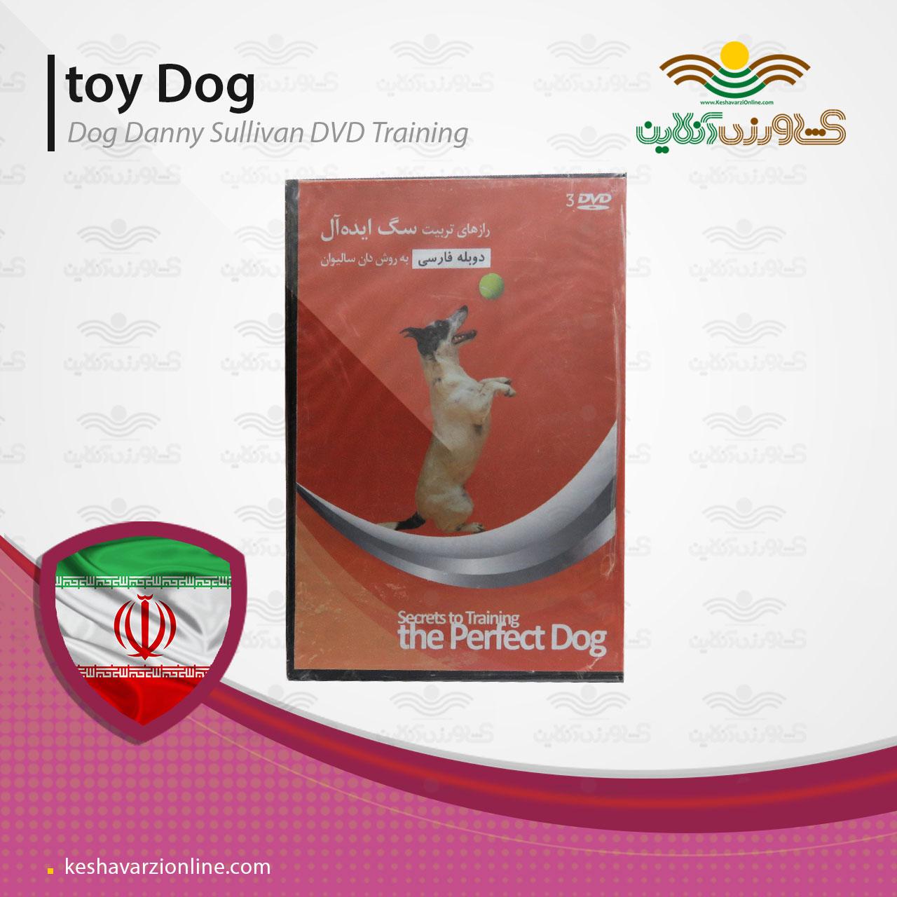 آموزش سگ دان سالیوان DVD