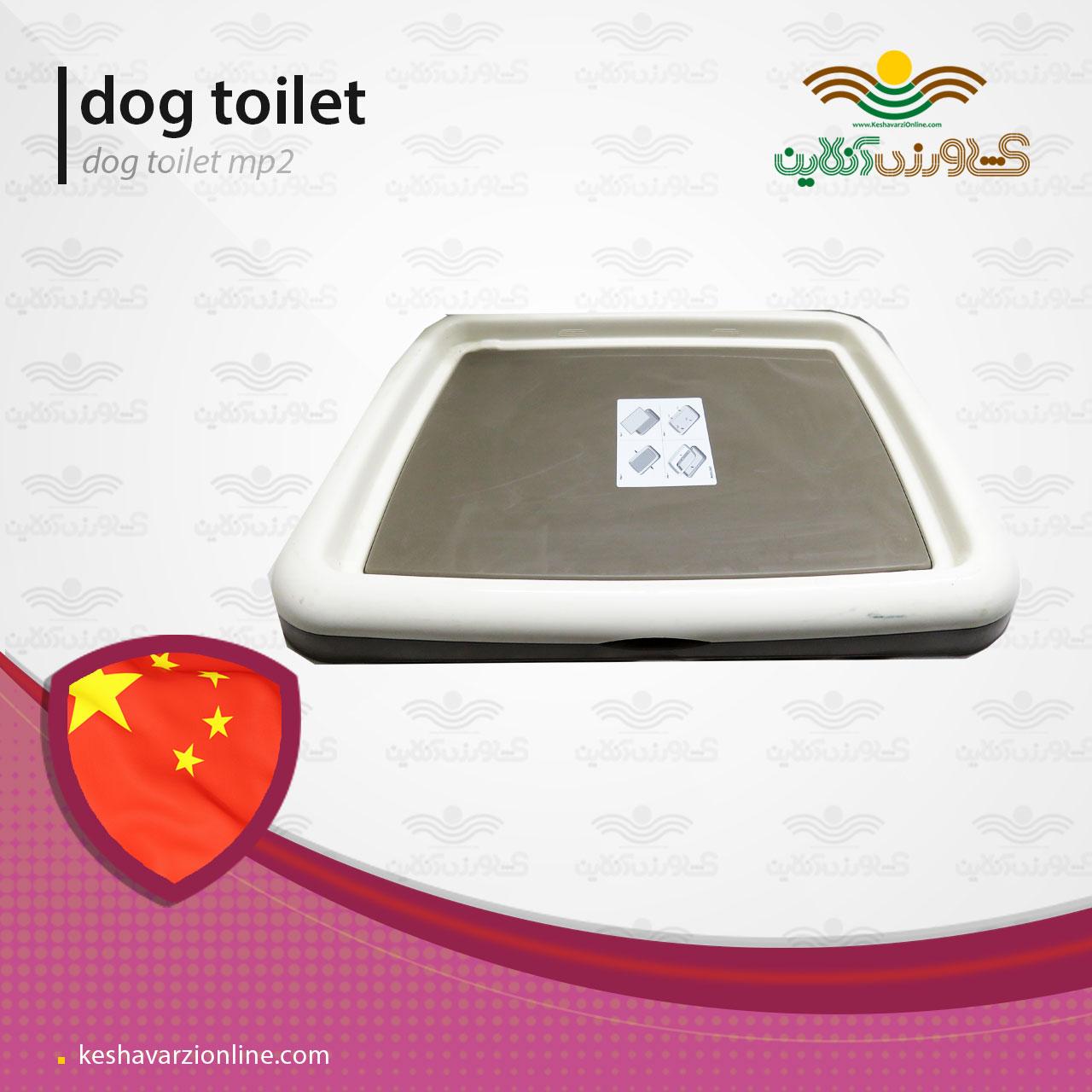 توالت سگ MP٢