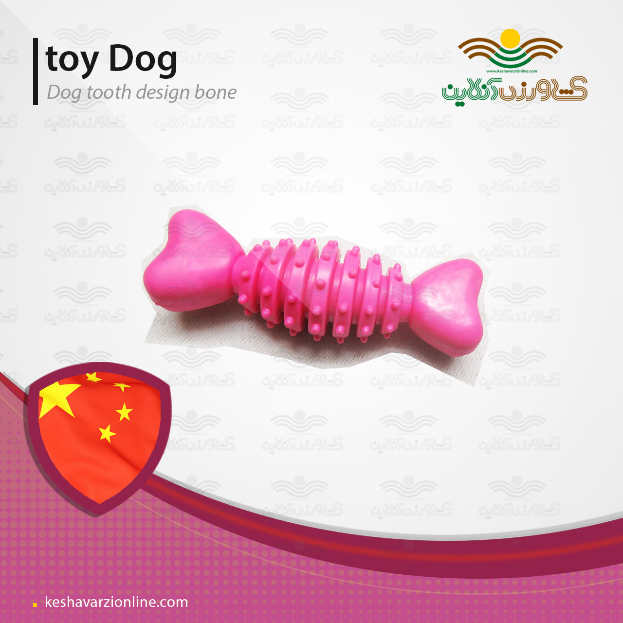 پت شاپ اسباب بازی دندانی سگ طرح استخوان