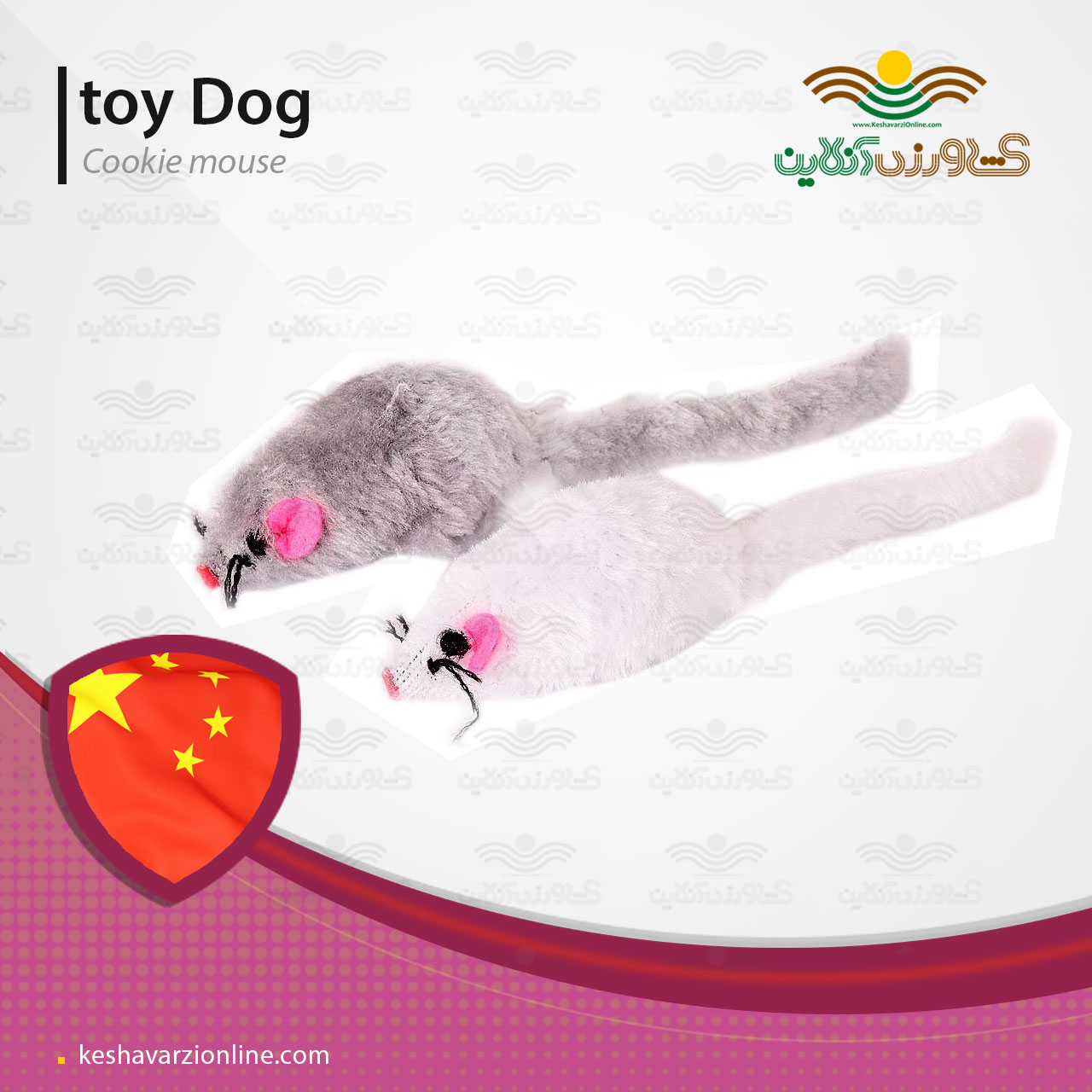 پت شاپ موش کوکی مخصوص سگ و گربه