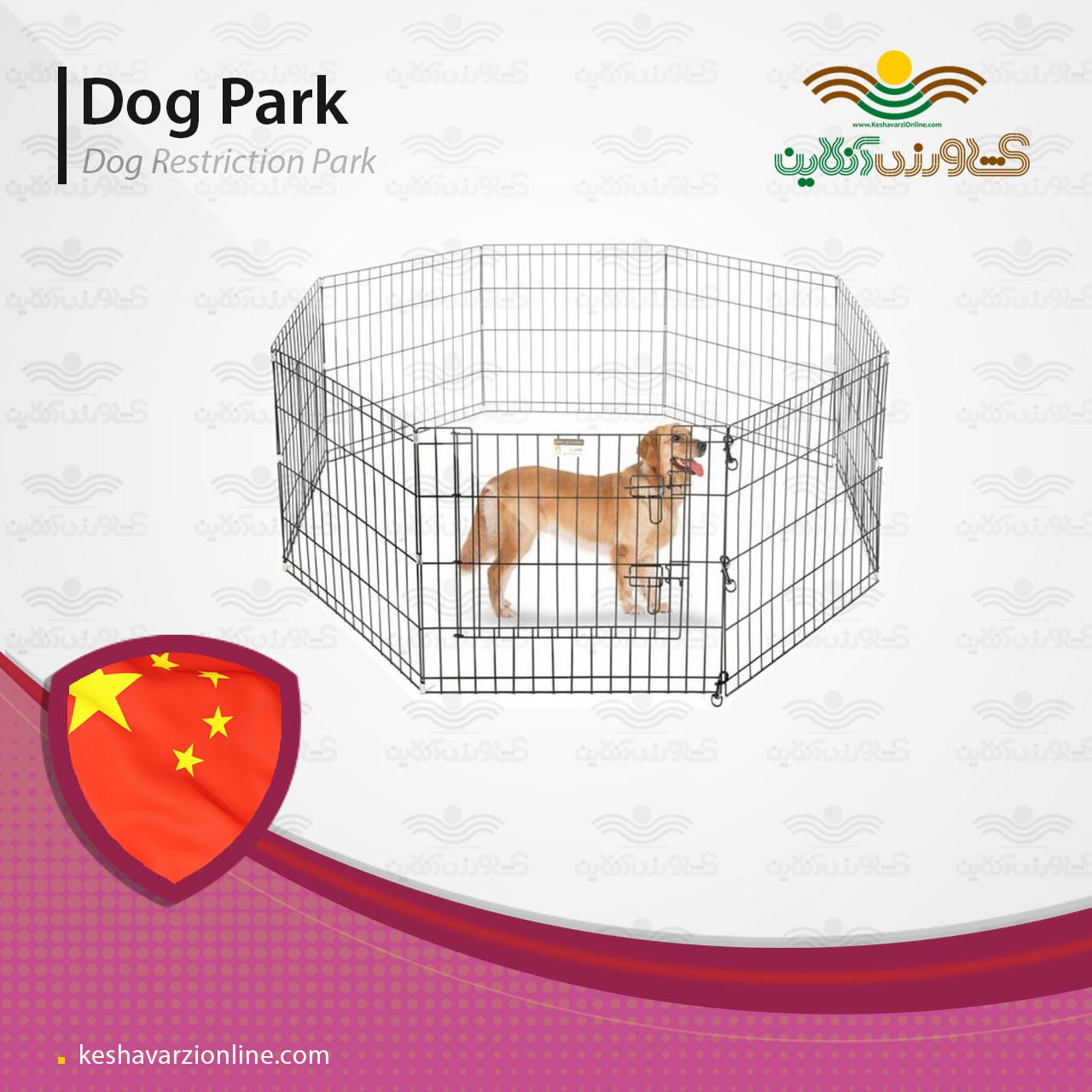 پارک محدود کننده مخصوص سگ