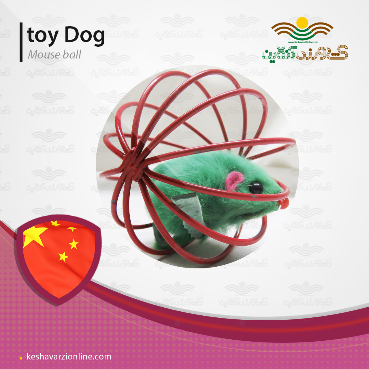پت شاپ اسباب بازی سگ و گربه توپ موش دار